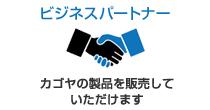 ビジネスパートナー 取次代理店募集中!