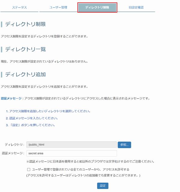 アクセス制限 - KAGOYA Internet Routing
