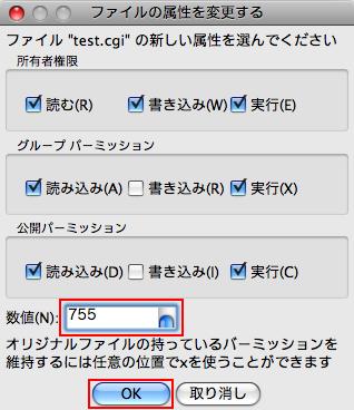 755 パーミッション 【 chmod